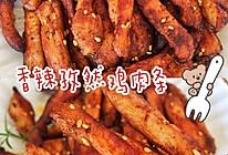 低脂解馋的❗️香煎孜然鸡胸肉的做法