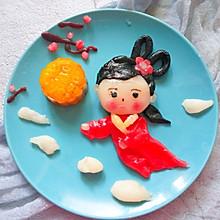 #晒出你的团圆大餐#嫦娥奔月蒸月饼