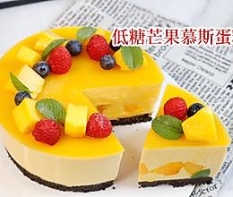 低糖芒果慕斯蛋糕初夏的小清新的做法