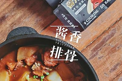 【炖】酱香土豆炖排骨