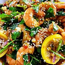 【泰式酸辣柠檬虾】酸辣爽口,虾肉Q弹,一口一个超级过瘾