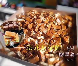 太妃系列之正宗法式杏仁太妃糖(酥糖)附加倍香浓配方的做法