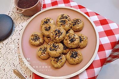 核桃芝麻酥饼—小时候的味道