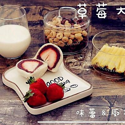草莓大福(超级详细)