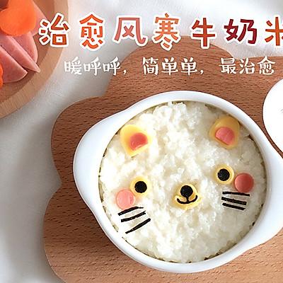 治愈感冒牛奶米粥:暖呼又简单!