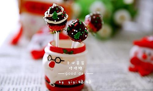 圣诞草莓棒棒糖的做法
