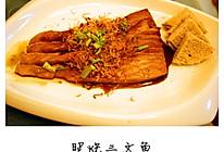 照烧三文鱼[三步骤五分钟出好菜]的做法