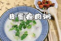 #名厨汁味,圆中秋美味#皮蛋瘦肉粥的做法