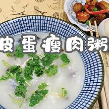 #名厨汁味,圆中秋美味#皮蛋瘦肉粥