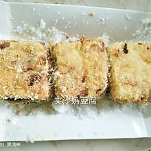 夹沙奶豆腐