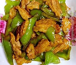 青椒炒五花肉(下饭好帮手)的做法