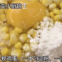 還在啃玉米嗎?學會【黃金玉米烙】,稱霸你家餐桌吖~的做法圖解5