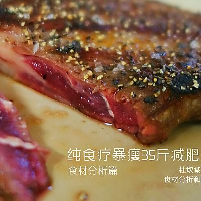 纯食疗暴瘦35斤减肥记——推荐食材篇