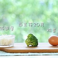 三文鱼蔬菜饭团 宝宝辅食微课堂的做法图解1