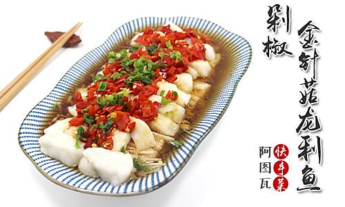 剁椒金针菇龙利鱼的做法