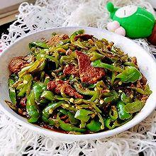 #相聚组个局#湘味~小炒黄牛肉