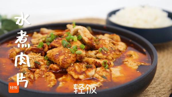 水煮肉片丨 鲜香麻辣,好吃又过瘾的做法