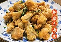 蘑古力椒盐豆腐鱼(九肚鱼)的做法