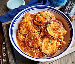川菜鱼香茄饼,做法简单,口味老少皆宜的做法