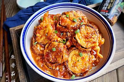 川菜鱼香茄饼,做法简单,口味老少皆宜