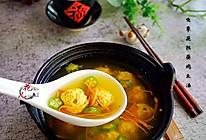 秋季开胃之汤品虫草花秋葵鸡肉丸汤#嗨Milk出山食谱#的做法