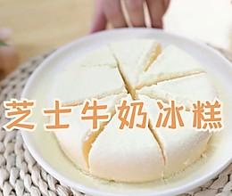 芝士牛奶冰糕 入口即化奶香浓郁的做法