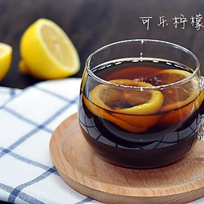 可乐柠檬姜茶