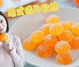法式橘子软糖的做法