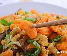 胡萝卜贝壳面 宝宝辅食食谱的做法