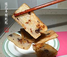 王老实手工年糕推荐 桂花年糕粑粑的做法