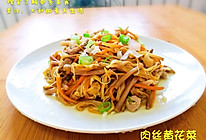 肉丝黄花菜的做法