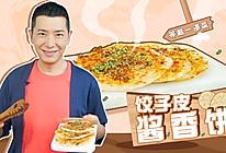 饺子皮酱香饼的做法