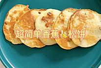 香蕉松饼(简单健康又)快捷的做法