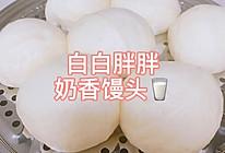 奶香馒头~(简单几步就能做出奶香浓郁的白胖馒头啦~)的做法