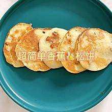香蕉松饼(简单健康又)快捷