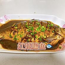红烧鳊鱼(一直不敢烧鱼,没想到那么简单味道也贼棒)