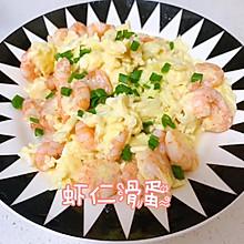 虾仁滑蛋(简单几步,加上牛奶就会嫩嫩的滑滑的还有一丢丢奶香)