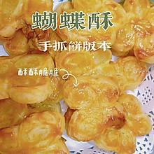 #糖小朵甜蜜控糖秘籍#手抓饼版蝴蝶酥