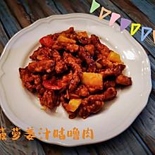 天热吃什么?菠萝咕噜肉(段),包你食欲大振