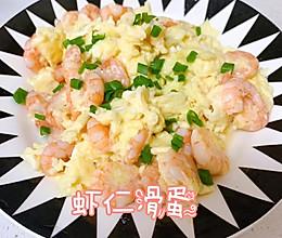 虾仁滑蛋(简单几步,加上牛奶就会嫩嫩的滑滑的还有一丢丢奶香)的做法