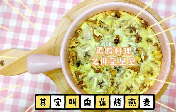 香蕉烤燕麦(减脂烤箱美食)