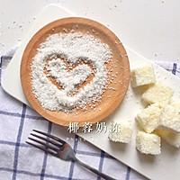 椰蓉奶冻(牛奶小方)-消耗牛奶好方法的做法图解11