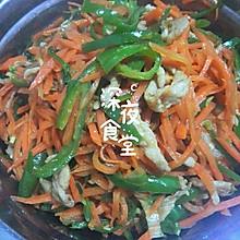 胡萝卜(三丝)