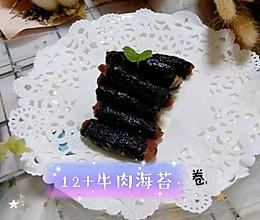 宝宝贫血就吃它!补铁补锌的宝宝辅食牛肉海苔卷的做法