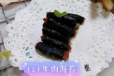 宝宝贫血就吃它!补铁补锌的宝宝辅食牛肉海苔卷