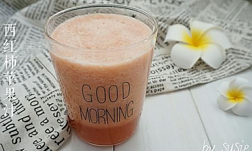 【果蔬汁】西红柿苹果汁的做法
