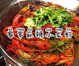 家常麻辣小龙虾的做法