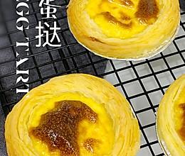 蛋挞的做法