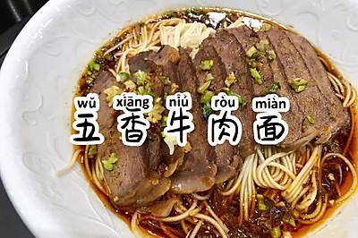 五香牛肉面