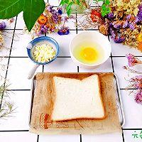 #爱乐甜夏日轻脂甜蜜#十分钟早餐~鸡蛋芝士吐司的做法图解1